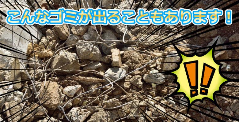 地中からゴミ