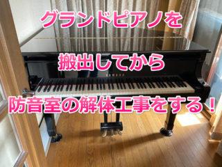 グランドピアノ 搬出