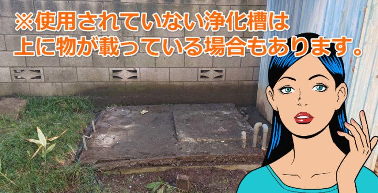 浄化槽 地中障害物