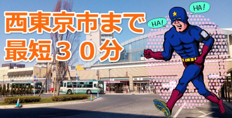 西東京市まで最短30分