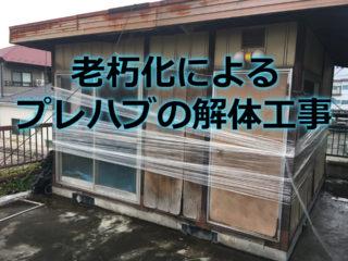 足立区の倉庫の屋上に設置してあるプレハブ解体撤去