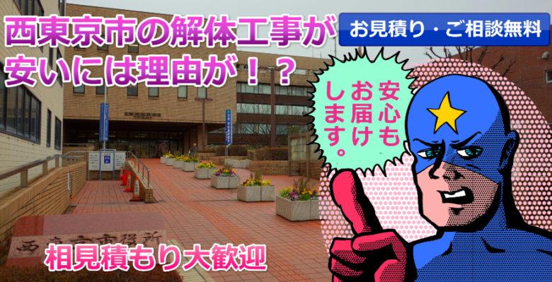 西東京市 解体工事
