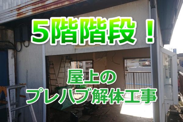 横浜市 5F階段 プレハブ