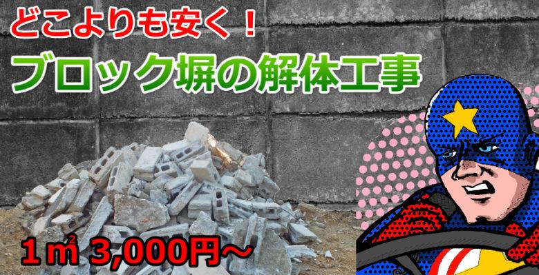 ブロック塀の解体工事