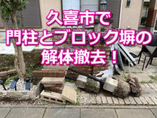 久喜市 門柱 ブロック塀解体撤去
