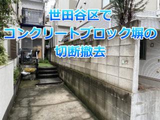 世田谷区 コンクリートブロック塀 切断