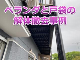横須賀市 ベランダ 戸袋