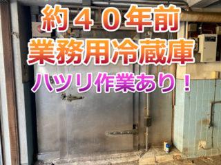 プレハブ冷蔵庫 江東区