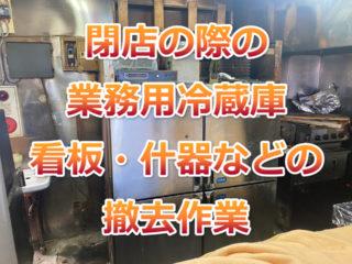 武蔵村山市 居酒屋 看板 業務用冷蔵庫