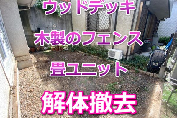 世田谷区 ウッドデッキ フェンス 畳ユニット