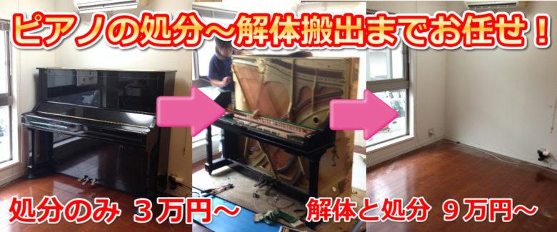 ピアノ 解体処分9万円~