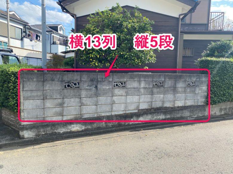 東大和市 コンクリートブロック塀切断解体