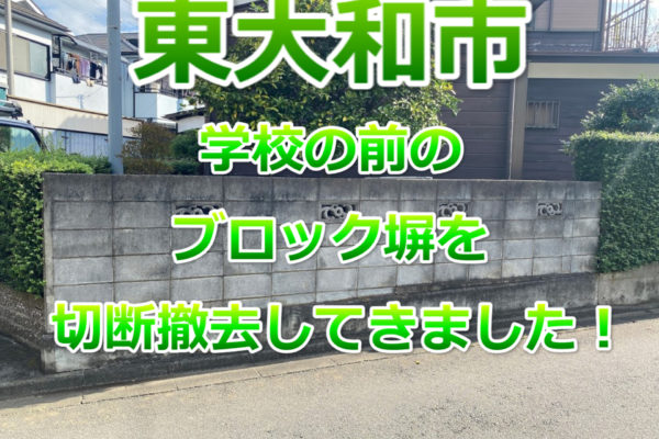 東大和市 コンクリートブロック塀