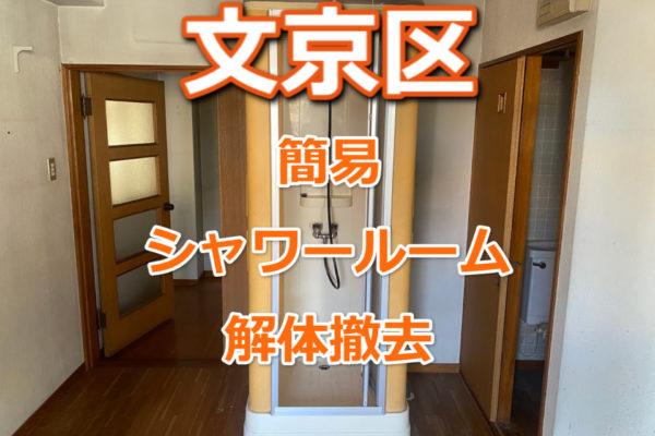 文京区 シャワールーム解体撤去