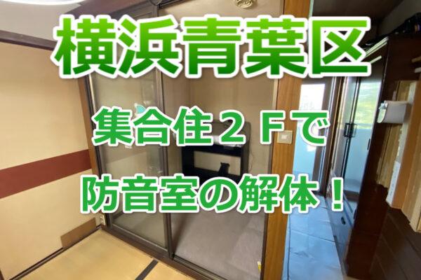 横浜市青葉区 防音室