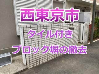 西東京市 コンクリートブロック塀