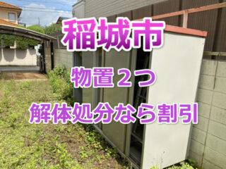 稲城市 物置2個 解体処分